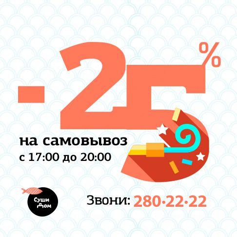 ad80ee21efc9 Суши Дом - заказ суши и роллов   Доставка еды на дом в Красноярске  круглосуточно   Доставка японской кухни